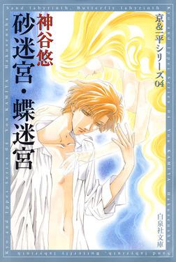 砂迷宮・蝶迷宮 -京&一平シリーズ 4--電子書籍