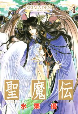 聖魔伝(4)-電子書籍