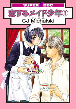 恋するメイド少年(1)-電子書籍