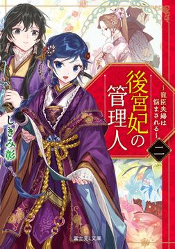 後宮妃の管理人 二 〜寵臣夫婦は悩まされる〜-電子書籍