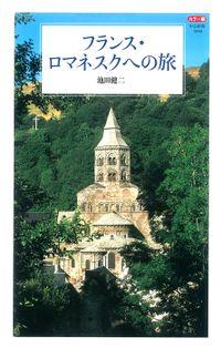 カラー版 フランス・ロマネスクへの旅(中公新書)