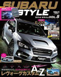 自動車誌MOOK SUBARU STYLE Vol.5