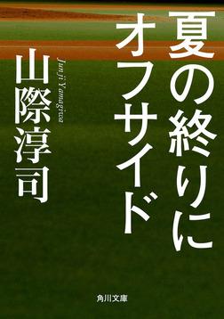 夏の終りにオフサイド-電子書籍