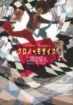 クロノ・モザイク-電子書籍