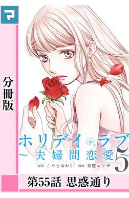 ホリデイラブ ~夫婦間恋愛~【分冊版】 第55話-電子書籍