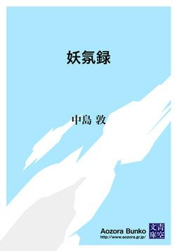 妖氛録-電子書籍