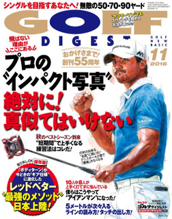 ゴルフダイジェスト 2016年11月号-電子書籍
