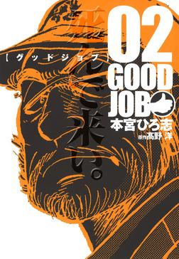 GOODJOB【グッドジョブ】 2-電子書籍