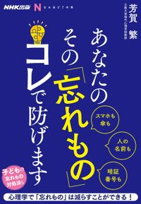 NHK出版 なるほど!の本 あなたの その「忘れもの」 コレで防げます