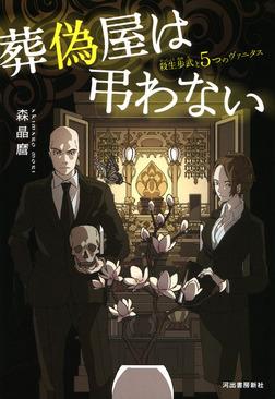 葬偽屋は弔わない 殺生歩武と5つのヴァ二タス-電子書籍
