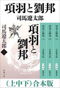 項羽と劉邦(上中下) 合本版-電子書籍