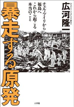 暴走する原発 チェルノブイリから福島へ これから起こる本当のこと-電子書籍