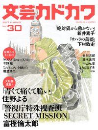 文芸カドカワ 2017年6月号