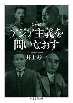 増補 アジア主義を問いなおす-電子書籍