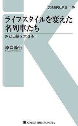 ライフスタイルを変えた名列車たち-電子書籍