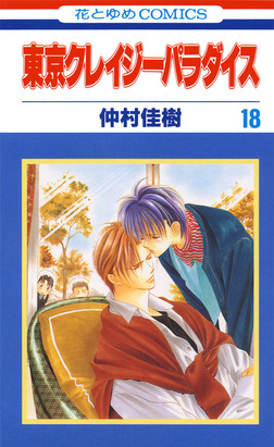 東京クレイジーパラダイス 18巻-電子書籍