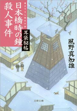 耳袋秘帖 日本橋時の鐘殺人事件-電子書籍