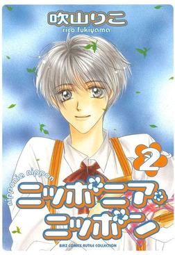ニッポニア・ニッポン (2)-電子書籍