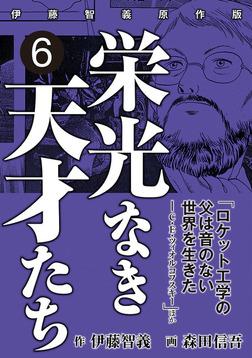 栄光なき天才たち[伊藤智義原作版] 6-電子書籍