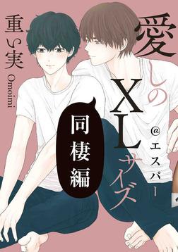 愛しのXLサイズ 同棲編@エスパー-電子書籍