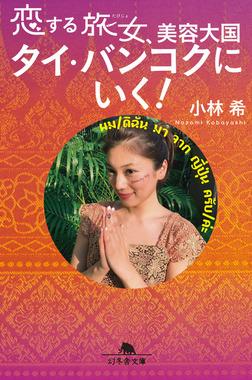 恋する旅女、美容大国タイ・バンコクにいく!【電子版限定特典付き】-電子書籍