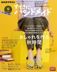 NHK すてきにハンドメイド 2020年9月号
