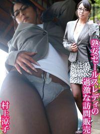 熟女セールスレディの過激な訪問販売 村上涼子