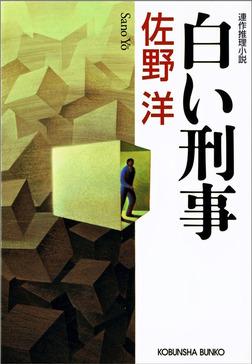白い刑事-電子書籍