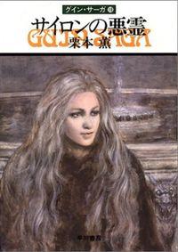 グイン・サーガ18 サイロンの悪霊