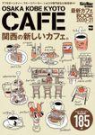 KansaiWalker特別編集 最新カフェBOOK 2020-21
