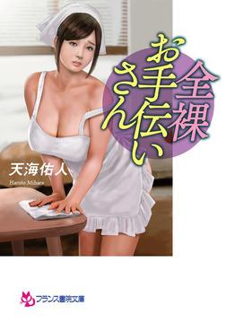全裸お手伝いさん-電子書籍