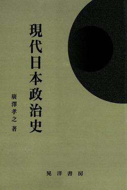 現代日本政治史-電子書籍