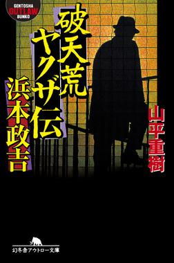 破天荒ヤクザ伝・浜本政吉-電子書籍