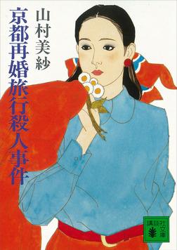京都再婚旅行殺人事件-電子書籍