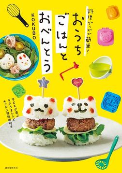 料理グッズで簡単! おうちごはんとおべんとう-電子書籍