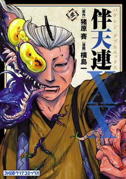 伴天連XX(3)-電子書籍