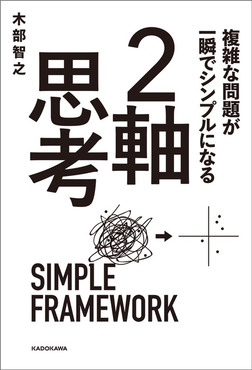 複雑な問題が一瞬でシンプルになる 2軸思考-電子書籍