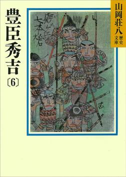 豊臣秀吉(6)-電子書籍
