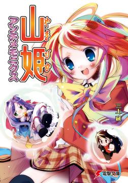 山姫アンチメモニクス-電子書籍