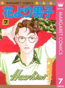花より男子 7-電子書籍