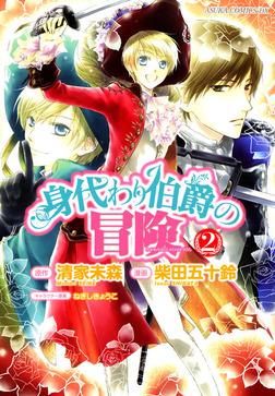 身代わり伯爵の冒険(2)-電子書籍