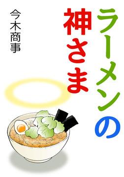 ラーメンの神さま-電子書籍