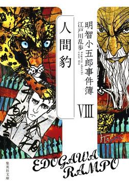 明智小五郎事件簿8-電子書籍