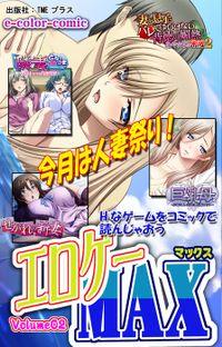 【フルカラー】エロゲーMAX Volume02