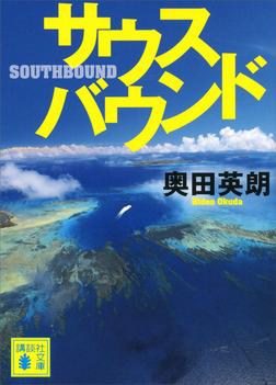 サウスバウンド-電子書籍
