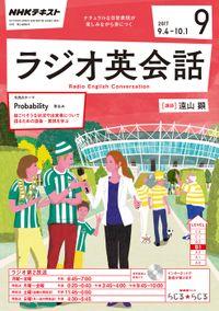 NHKラジオ ラジオ英会話 2017年9月号