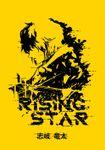 RISING STAR(1)