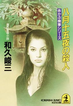 八月十五夜の殺人-電子書籍