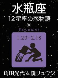 水瓶座 -12星座の恋物語-