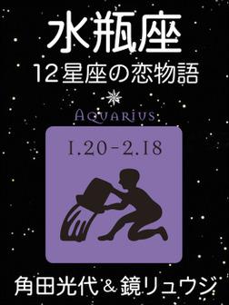 水瓶座 -12星座の恋物語--電子書籍